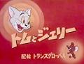 Tom & Jerry - PNG, 120x92 pixels, 30 KB